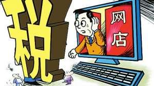 原国税总局司长李林军迟早要对个体电商征税【资讯】