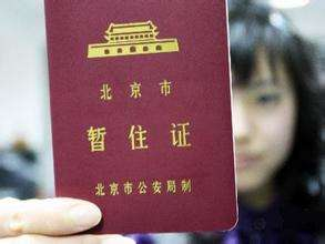 北京暂住证如何办理-外地人在京必看!【今日信息】