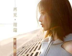 赵宥乔包揽新歌词曲创作 盼表达成长背后的离别